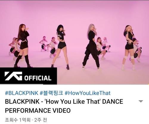 資料圖片:BLACKPINK本月6日發佈的《How You Like That》舞蹈視頻優兔播放量于22日上午6時45分許突破1億次關口。 韓聯社/經紀公司YG娛樂供圖(圖片嚴禁轉載複製)