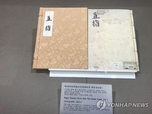 南韓分發影印本積極宣傳入遺金屬活字本《直指》