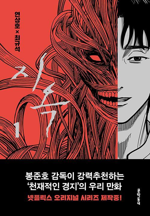劉亞仁樸正民將出演奈飛原創新劇《地獄》