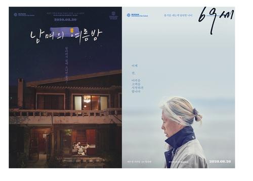 《姐弟的夏夜》(左)和《69歲》海報 Green Narae Media/Artnine FILM供圖(圖片嚴禁轉載複製)