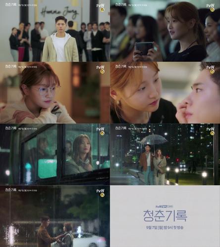 韓劇《青春記錄》將上線奈飛在全球190國播出