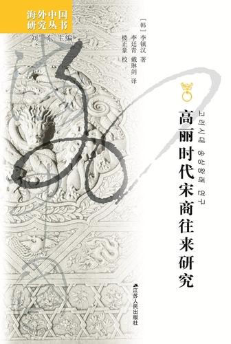 南韓高麗大學教授歷史研究著作在華出版