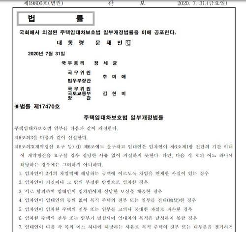 詳訊:南韓租房新規今起實施