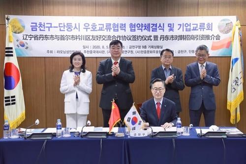 首爾衿川區和遼寧丹東市締結友好合作協議
