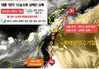 """詳訊:今年第5號颱風""""薔薇""""或明將登陸南韓"""