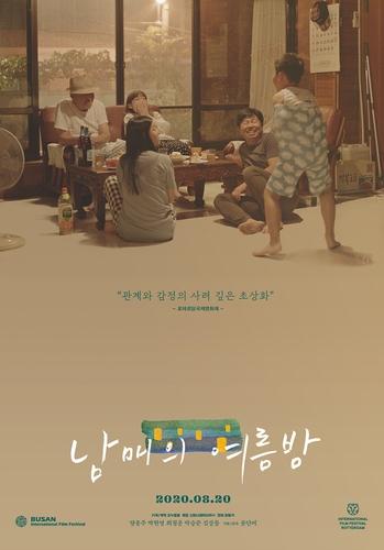 韓片《姐弟的夏夜》入圍紐約亞洲電影節競爭單元