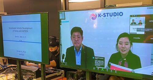 韓中在京舉辦未來汽車線上論壇