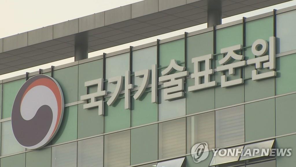 韓中技術性貿易壁壘委員會會議線上舉行