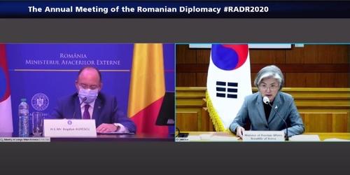 韓外長應邀出席羅馬尼亞駐外機構領導視頻會議