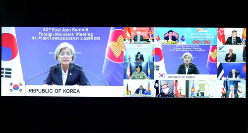 韓外長康京和出席第十屆東亞峰會外長會