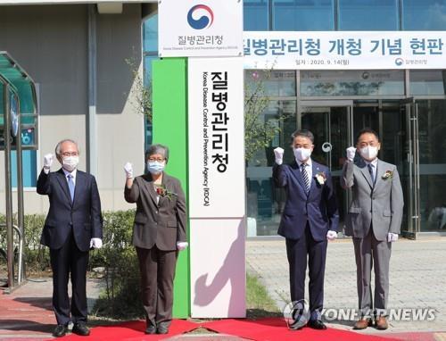 南韓疾病管理廳舉行成立儀式