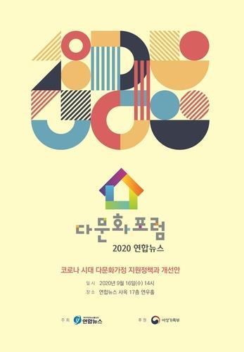 韓聯社今舉辦2020多元文化論壇