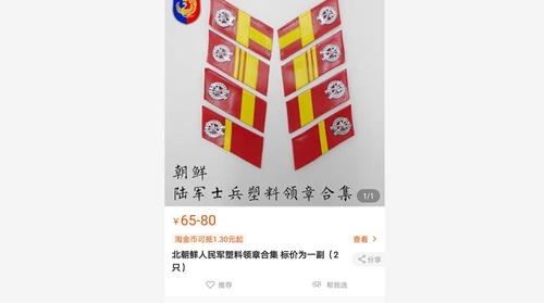 資料圖片:在淘寶售賣的朝鮮陸軍士兵領章 淘寶截圖(圖片嚴禁轉載複製)