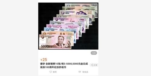 資料圖片:在淘寶售賣的金日成誕辰100週年紀念鈔紙幣 淘寶截圖(圖片嚴禁轉載複製)