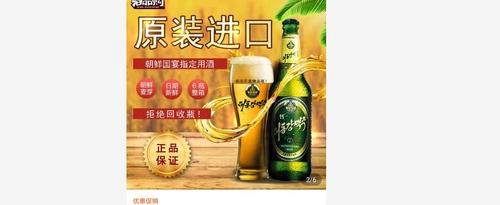 朝鮮啤酒領章等產品上線中國電商平臺