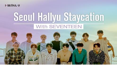 韓團SEVENTEEN將拍攝韓流文化宣傳片