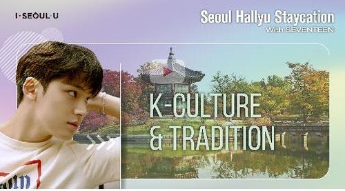資料圖片:首爾市政府攜手男團SEVENTEEN拍攝韓流宣傳片 首爾市政府供圖(圖片嚴禁轉載複製)