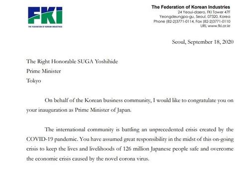 韓經濟團體主席致函日本新任首相