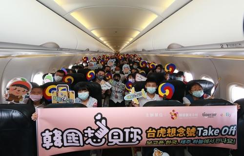 台灣赴濟州微旅行首飛
