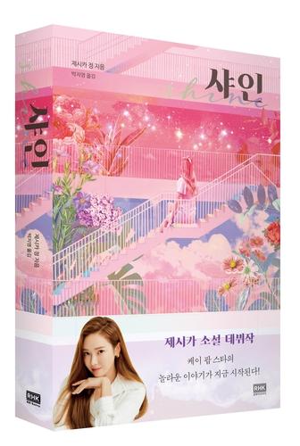 歌手Jessica小說跳票 出版社否認自傳性質