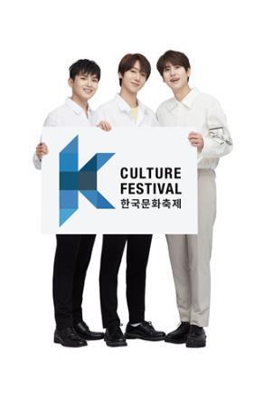 韓流宣傳大使Super Junior小分隊K.R.Y 韓聯社/南韓文化體育觀光部供圖(圖片嚴禁轉載複製)
