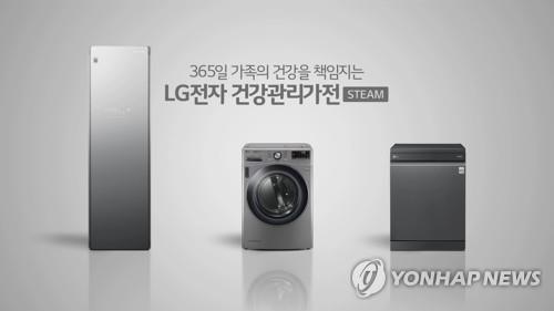 左起依次為LG衣物護理機、烘乾機和洗碗機。 韓聯社/LG電子供圖(圖片嚴禁轉載複製)