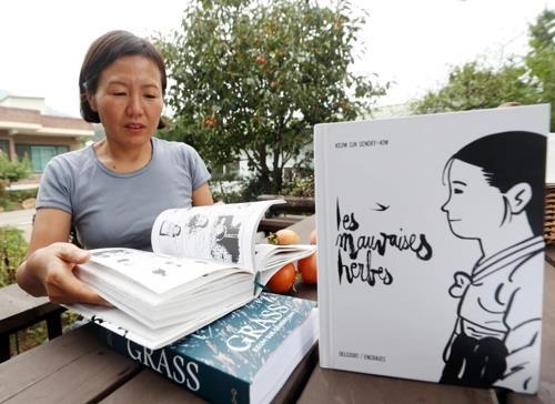 南韓作家慰安婦題材漫畫《草》獲哈維獎