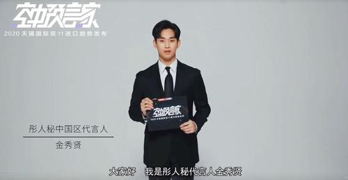 金秀賢亮相天貓雙十一直播節目引關注