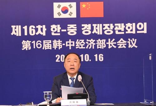第16屆韓中經濟部長會議線上召開