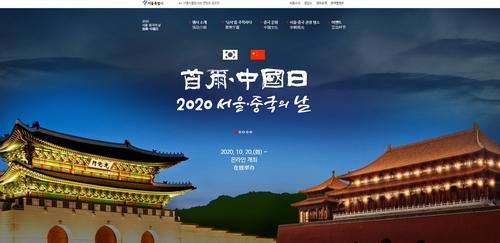 """2020""""首爾·中國日""""明日線上開幕"""