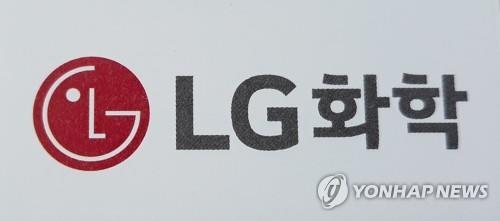 資料圖片:LG化學標識 韓聯社