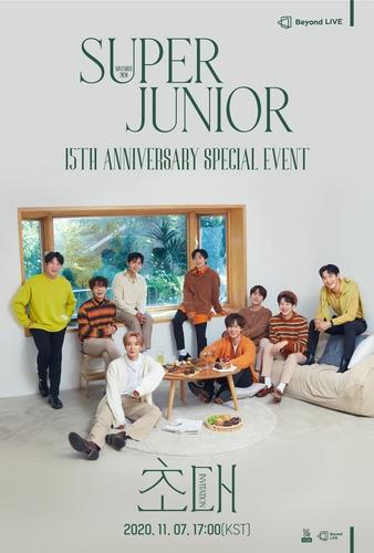 SJ下月辦線上粉絲見面會紀念出道15週年