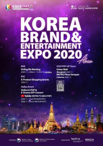 2020東盟韓流博覽會明開幕
