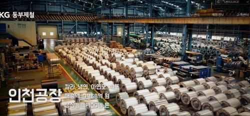 南韓KG東部制鐵公司將撤離中國回國增設工廠