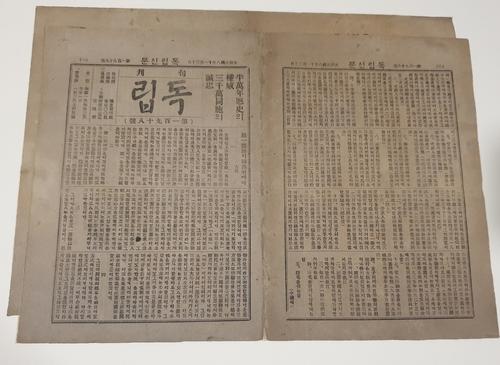 大韓民國臨時政府機關報上海版成國家級文物