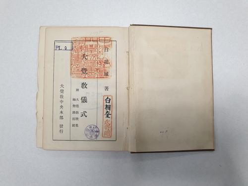 大覺教儀式 文化財廳供圖(圖片嚴禁轉載複製)