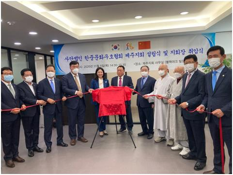 韓中文化友好協會濟州分會正式成立