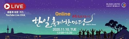 2020首爾韓日慶典線上開幕