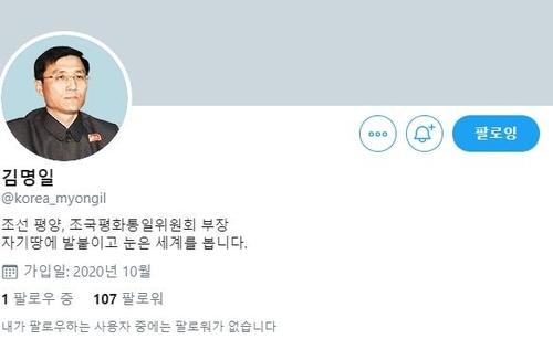 朝鮮個人推特亮相 中英日文發帖