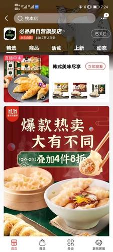 資料圖片:必品閣天貓商城 韓聯社/CJ第一制糖供圖(圖片嚴禁轉載複製)