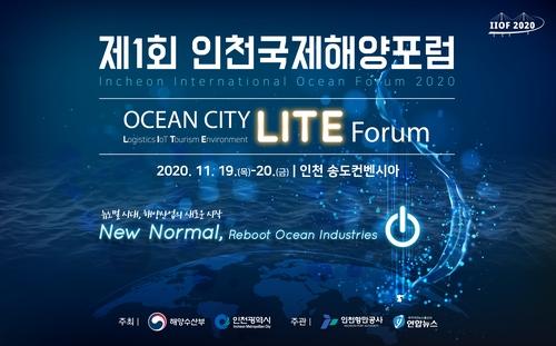 首屆仁川國際海洋論壇本週在松島舉行