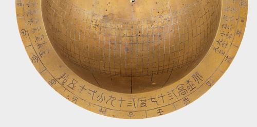 刻在仰釜日晷上的緯度標記 文化財廳供圖(圖片嚴禁轉載複製)