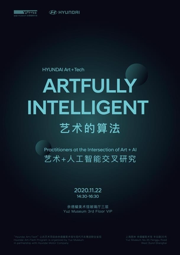 """現代汽車""""藝術+人工智慧""""展即將在滬揭幕"""