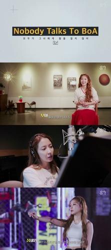 真人秀節目《Nobody Talks To BoA》 SM娛樂供圖
