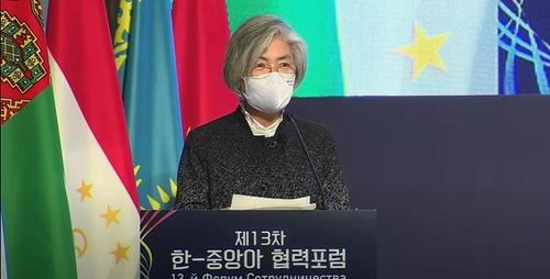 第13屆南韓—中亞合作論壇在首爾舉行