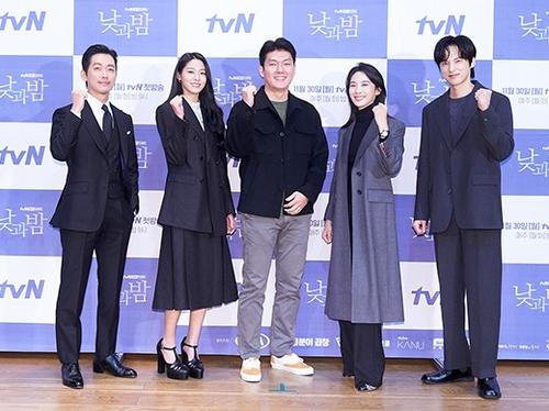 tvN新劇《晝與夜》發佈會現場照 韓聯社/tvN供圖(圖片嚴禁轉載複製)