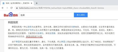 韓教授致函百度百科抗議南韓泡菜源於中國之說
