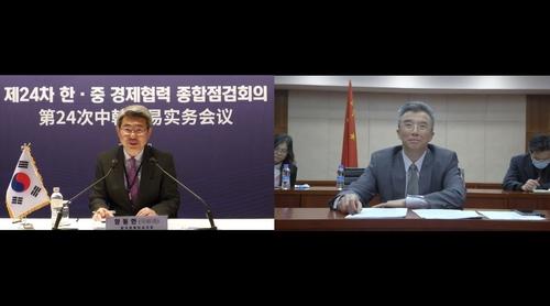 第24次韓中貿易實務會議線上召開