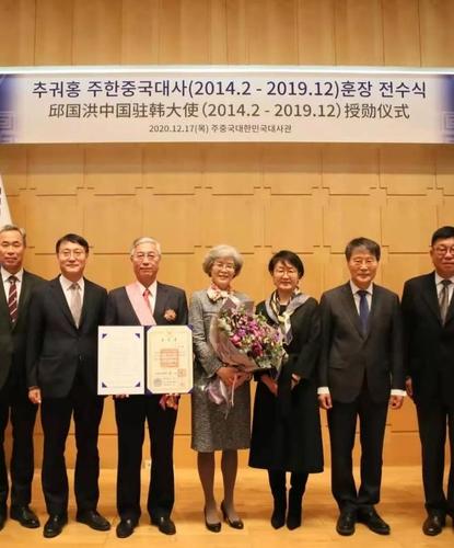 南韓政府向中國前駐韓大使邱國洪授勳