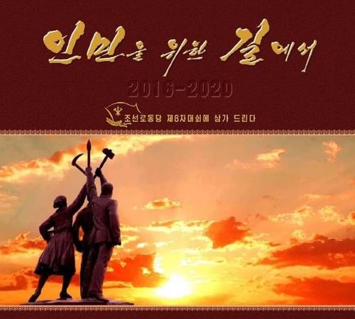 寫真集《在為人民服務的路上》封面 朝鮮外國文出版社截圖(圖片僅限南韓國內使用,嚴禁轉載複製)